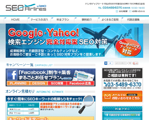 SEO AIRLINES byGMO